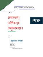 asatyam ashivam asundaram vyangya upanyas by yashvant kothari