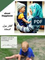 أفكار حول السعادة