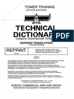 BOEING Technical Dictionary - English-Russian (1994).pdf