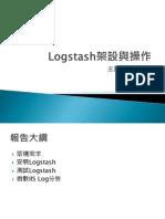 Logstash架設與操作