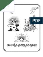 Yajurveda-Sandhyavandanam