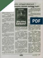 Who Killed Karkare? Gulam Mohamed ஹேமந்த் கார்கரேயை கொலை செய்தது யார்?