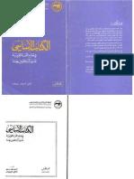 arabic Al-kitab Al-asasi