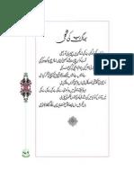 Hai Buri Yeh Gali (From Faizan-e-Muhabbat by Hazrat Maulana Shah Hakeem Muhammad Akhtar Sb) Khanqah.org