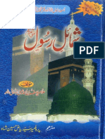 Shamayil e Rasool by Imam Nabhani