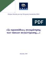 Ετήσια Μελέτη Για Την Ελληνική Ακτοπλοΐα 2014