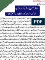 Imran Khan's Letter to British Prime Minister Gordon Brown (URDU)