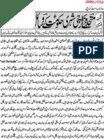 MQM Using Medicines of Karachi To Win Sympatheis in Sakardu (Gilgit) For Next Elections
