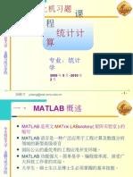统计计算-MATLAB介绍