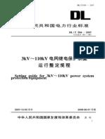 (Setting Guide)003kV~110kV电网继电保护装置运行整定规程DLT 584—2007