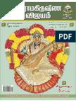 06 Sri Ramakrishna Vijayam June 2014