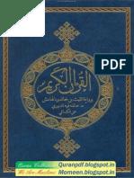HQ17 Quran Telling Layth Ibn Khalid Margin and What Goes Against the League for Alexaii HQ