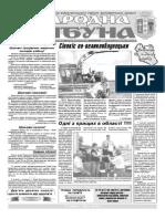 Народна Трибуна 25_2014