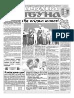 Народна Трибуна 28_2014