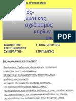 bioklimatikos sxediasmos[1]
