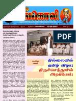 Vaiko MDMK Tamil weekly Sangoli 20070810a