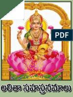 Lalitha Sahasra Namalu