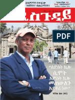 Addis Guday(1)