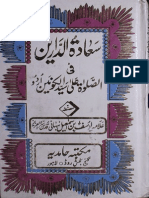 Saadat Ul Darin Vol 1 by Imam Nabhani