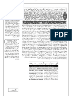 Urdu news about Rabee-uth-Thani1430 moon