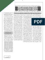 Urdu news about Ramadan 1430 moon