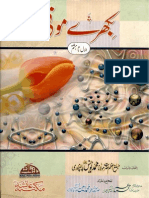 Bikhry Moti Vol 1 to 8
