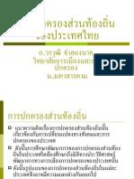 Copy of การปกครองส่วนท้องถิ่นของประเทศไทย