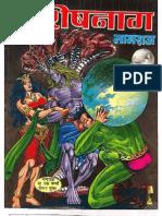 111 nagraj Sheshnaag (high quality, 74 pages, 10.7MB)