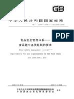 GBT 22000-2006食品安全管理体系 食品链中各类组织的要求