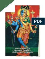 87644313 Sammohana Krishna Mantra