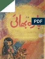 Baara Bhai-Muhammad Yunas Hasrat-Feroz Sons-1975