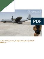طائرة شحن عسكرية ضخمة تهبط على احد مدارج قاعدة سبايكر من دون معرقلات