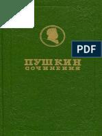 Пушкин Том 7 - 1995