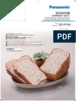 Panasonic SD-P104 bread maker HK version