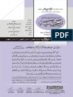 Rahimia June2014 PDF