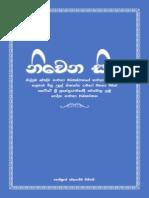 Nivena Sitha-http-dahamvila-blogspot-com/