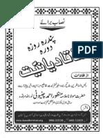 15 Roza Rad-e-qadyaniyat Course