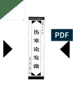 湖湘名医典籍精华 伤寒金匮卷 (10)伤寒论发微