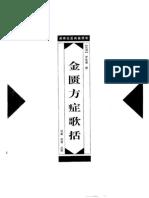 湖湘名医典籍精华 伤寒金匮卷 (14)金匮方症歌括