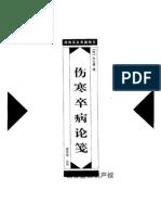 湖湘名医典籍精华 伤寒金匮卷 (3)伤寒卒病论笺