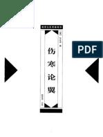 湖湘名医典籍精华 伤寒金匮卷 (4)伤寒论翼