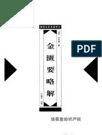 湖湘名医典籍精华 伤寒金匮卷 (5)金匮要略解
