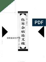 湖湘名医典籍精华 伤寒金匮卷 (8)伤寒杂病论义疏