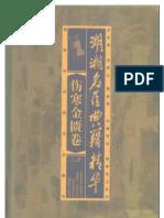 湖湘名医典籍精华 伤寒金匮卷 (1)序、前言、目录