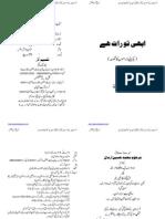 Abi Tau Raat Hay  By Anees Javed