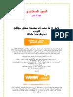 ما يجب أن يتعلمه مطور مواقع الويب