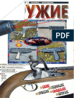 Оружие 1997-03