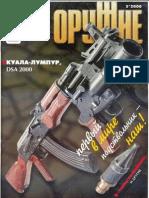 Оружие 2000-05