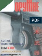 Оружие 2001-01