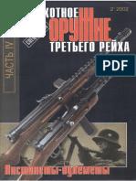 Оружие 2002-02 Пехотное Оружие Третьего Рейха 4 Пистолеты-пулеметы